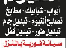 Allminum all kuwait  66272173