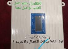 مقوي شبكة الجوال والانترنت للجوال داخل المنزل يدعم 4G LTE  Mobily stc Zain مضمون