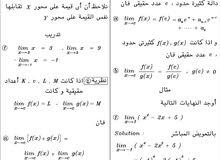 مدرس رياضيات للمرحلتين المتوسطة و الثانوية .. فن الإقناع و توصيل المعلومة