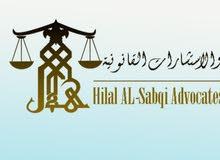 مكتب هلال السابقي للمحاماة والاستشارات القانونية