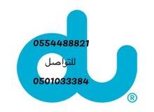 رقم مميز للبيع دو 0554488821