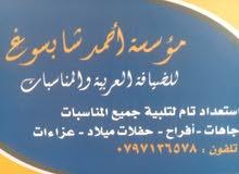 للضيافه العربيه والمناسبات
