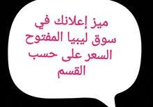 إعلان ممول مميز على سوق ليبيا المفتوح السعر على حسب نوع القسم