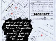 فرصه أرضين صك في (( المروج )) الصفة الاولى شارع 70 متر مخطط شارعين ركنيات