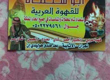 ابوسلطان للقهوه العربيه لجميع الحفلات