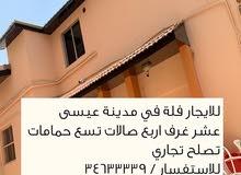 للايجار فله سكني تجاري في مدينة عيسى