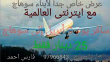 عرض خاص لبناء سوهاج سافر يوم 9 أبريل بأرخص سعر لتذكر ة ع