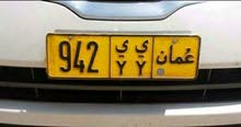 رقم سيارة ثلاثي مميز 942 / ي ي
