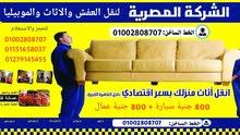 المصرية لنقل العفش ونقل الاثاث