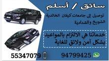 سائق / أسلم توصيل إلى جامعات كيفان الخالدية الشويخ والشدادية خدماتنا هي الالتزام