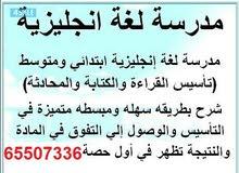 مدرسة لغة انجليزية خبره 5 سنوات في المناهج الكويتيه