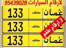 3 ارقام طقم 133&133&133