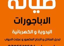 صيانة ابجورات كهرباية ويدوية ابو عماد