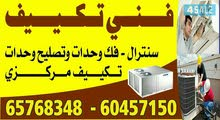 Central ac repair and split ac installation the repair washing machine fridge al