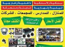 كاميرات مراقبة جميع مناطق الكويت خدمة 24 ساعة أرخص الاسعار