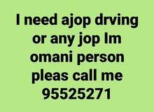 ابحث عن وظيفة سائق