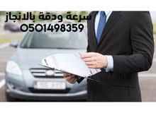 ارخص تأمين مركبات