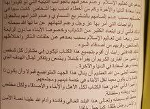 كتاب اخلاق المسلم