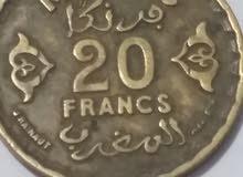 عملة مغربية قديمة 20 فرنك( 800 درهم ) عرض محدود