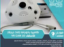 كاميرا بانوراما 360 درجة مع رؤية ليلية نهارية وإمكانية الربط على الإنترنت