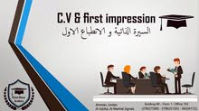 دورات تدريبية في مجال الادارة / HR / TOT /CV & First Impression