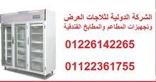 اسعار ثلاجات عرض السوبر ماركت فى مصر