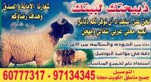 اغنام عربي نعيمي مع والتوصيل مجانا