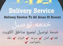توصيل طلبات ومشاوير لجميع مناطق الكويت