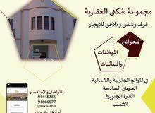 غرف وملاحق للايجار للعوائل والموظفاات في الموالح