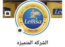 تعلن شركه المتميزه العربيه للتجاره العامه
