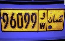 رقم مميز حرف (و) الرقم  96099