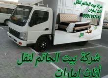 شركة/ بيت الحاتم / لنقل أثاث HATIM MOVERS/ 0501947145/ لنقل أثاث / أبوظبي / العي