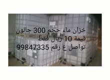 خزان ماء سعة 300جالون