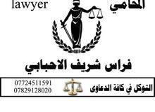 مكتب المحامي المستشار فراس الشريف