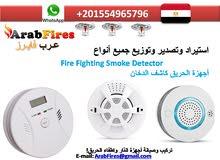 كاشف دخان للبيع مع عرب فايرز Arab Fires Smoke Detector