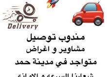 مندوب توصيل مشاوير و اغراض delivery