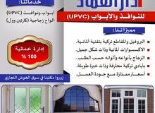 ابواب و للنوافذ UPVC