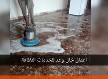 اعمال خال وعد للخدمات النظافة