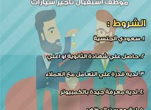 مطلوب موظفين استقبال تأجير سيارات بجنوب وشرق الرياض