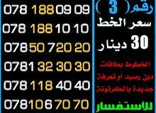 خطوط أمنية للبيع / سعر الخط 30 دينار / بطاقات جديدة بالكرتونة دون تعرفة أو رصيد