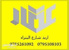 ارض  للبيع -تجاري -حواره. حوض الزعر .ع شارع حواره بغداد