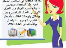 معلمه خصوصي لتدريس جميع المواد من الصف الاول الى الصف السادس