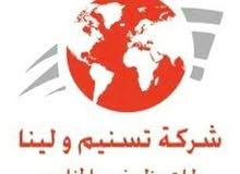 متوفر أطباء،طبيبات تمريض من الجنسيات : تونس / الأردن / الجزائر