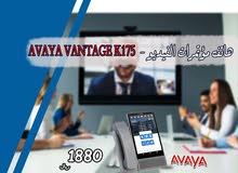 هاتف مؤتمرات الفيديوAVAYA VANTAGE K175 -