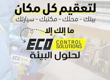 تعلن شركة إيكو  لحلول البيئة عن تقديم خدمات التنظيف والتعقيم لكافة المنشأت التجا