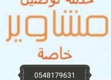 مناديب بسيارات للمشاوير داخل الرياض