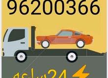 رافعة نقل السيارات بريك دون 24 ساعه Breakdown transfer all cars 24 hours