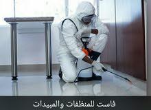 فاست للمنظفات والمبيدات السويس