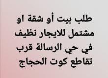 مطلوب بيت أو شقة او مشتمل للايجار نظيف في حي الرسالة