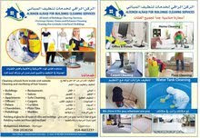 الركن الراقي لخدمات تنظيف المباني